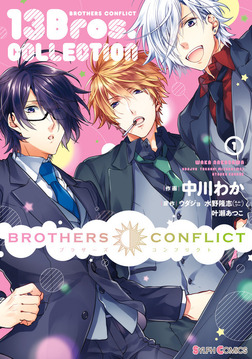 BROTHERS CONFLICT 13Bros.COLLECTION(1)-電子書籍
