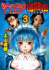 TSUMANUDA Fight Town / 3