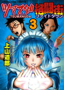 TSUMANUDA Fight Town / 3-電子書籍