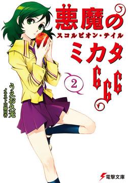 悪魔のミカタ666(2) スコルピオン・テイル-電子書籍