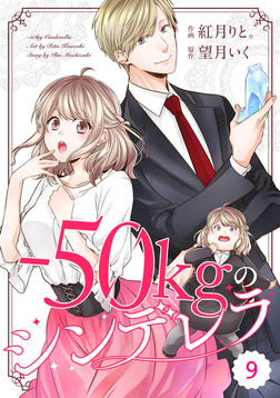comic Berry's-50kgのシンデレラ9巻-電子書籍