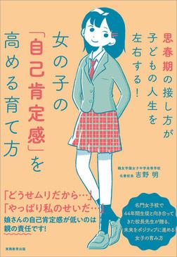 女の子の「自己肯定感」を高める育て方 思春期の接し方が子どもの人生を左右する!-電子書籍