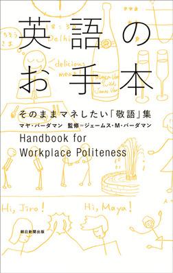 英語のお手本 そのままマネしたい「敬語」集-電子書籍