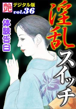【体験告白】淫乱スイッチ-電子書籍