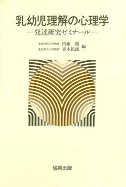 乳幼児理解の心理学-発達研究ゼミナール--電子書籍
