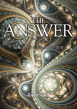THE ANSWER-電子書籍
