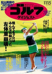 週刊ゴルフダイジェスト 2016/11/15号