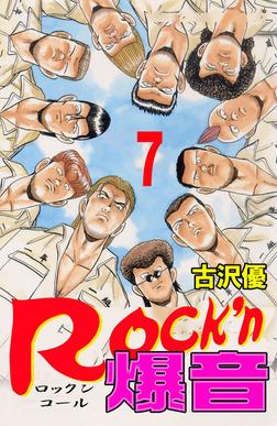 Rock'n爆音7-電子書籍