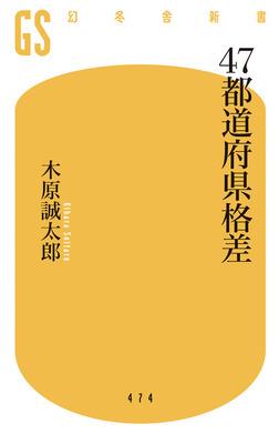 47都道府県格差-電子書籍