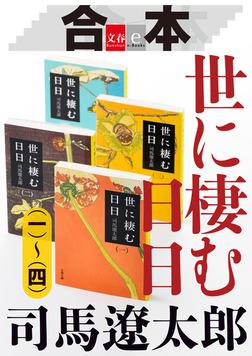合本 世に棲む日日(一)~(四)【文春e-Books】-電子書籍