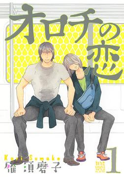 オロチの恋 (1)-電子書籍