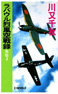 ラバウル烈風空戦録 外伝3