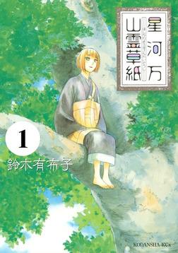 星河万山霊草紙 分冊版(1)-電子書籍