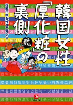 韓国女性「厚化粧」の裏側(小学館文庫)-電子書籍