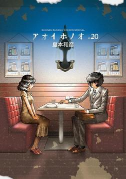 アオイホノオ(20)-電子書籍