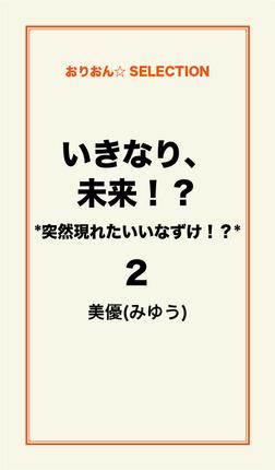 いきなり、未来!? *突然現れたいいなずけ!?*2-電子書籍
