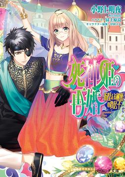 死神姫の再婚18 -彷徨える秘密の貴公子--電子書籍
