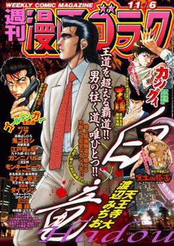 漫画ゴラク 2020年 11/6 号-電子書籍