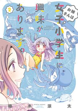 お姉さんは女子小学生に興味があります。【カラーページ増量版】(2)-電子書籍
