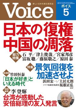 Voice 平成25年5月号-電子書籍