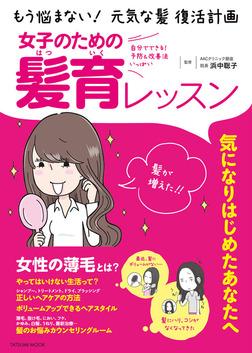 女子のための髪育レッスン~もう悩まない!元気な髪 復活計画~-電子書籍