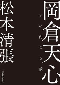 岡倉天心(河出文庫)