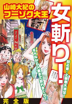 山崎大紀のフーゾク大王 女斬り! 完全版-電子書籍