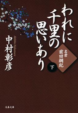 名君・前田綱紀 われに千里の思いあり(下)-電子書籍