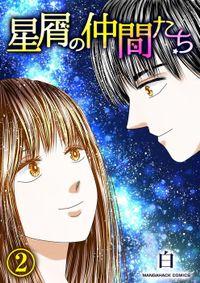 星屑の仲間たち第2巻