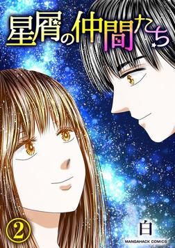 星屑の仲間たち第2巻-電子書籍