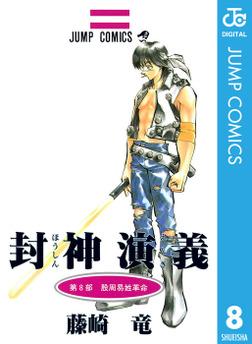 封神演義 8-電子書籍