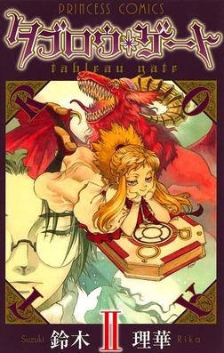 タブロウ・ゲート II-電子書籍