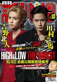 月刊少年チャンピオン 2019年10月号