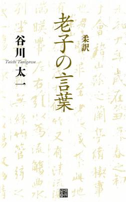 柔訳 老子の言葉-電子書籍