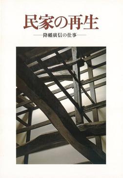 民家の再生 ―降幡廣信の仕事―-電子書籍