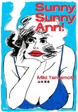 Sunny Sunny Ann!-電子書籍