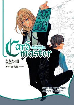 Card Master-電子書籍