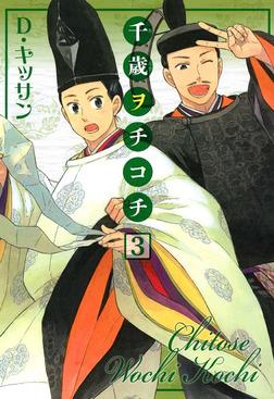 千歳ヲチコチ: 3-電子書籍