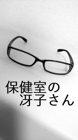 保健室の冴子さん-電子書籍