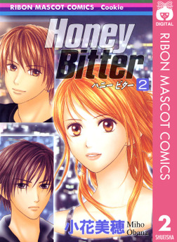 Honey Bitter 2-電子書籍