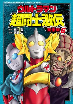 ウルトラマン超闘士激伝 完全版 6-電子書籍