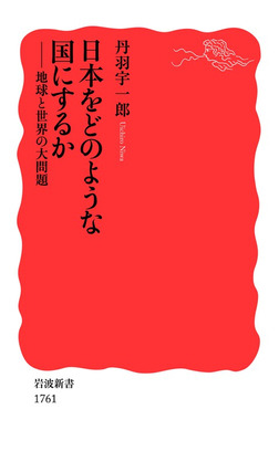 日本をどのような国にするか 地球と世界の大問題-電子書籍