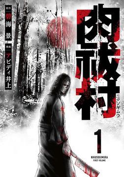 肉祓村 (1)-電子書籍