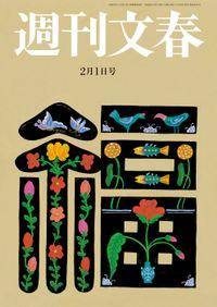 週刊文春 2月1日号