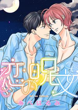 恋の呪文-電子書籍