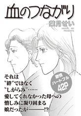 ブラック家庭SP(スペシャル) vol.3~血のつながり~