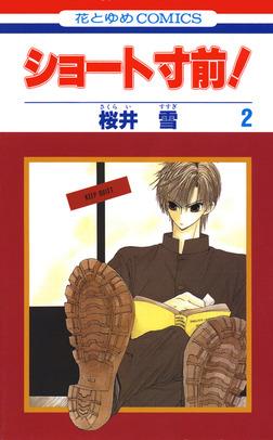 ショート寸前! 2巻-電子書籍
