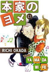 THE YAMADA WIFE, Volume 13