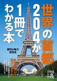 世界の首都204が1冊でわかる本