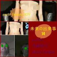 SF小説・未来の出来事14